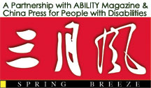 China Press for People with Disabilities and Spring Breeze